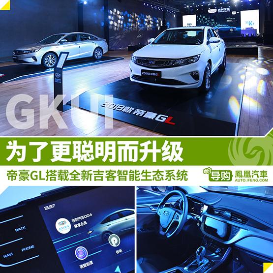 帝豪GL全新智能系統 為了更聰明而升級