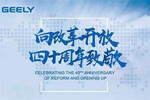 李书福亲书万字长文 向改革开放四十周年致敬