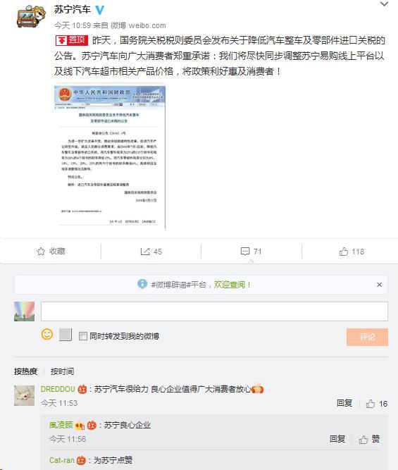 苏宁响应进口车关税政策 汽车超市或迎价格调整