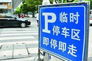 禁止长时间停车最多能停几分钟?