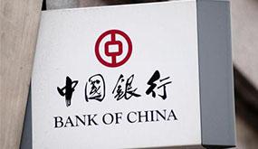 中国银行公布2017年中期业绩