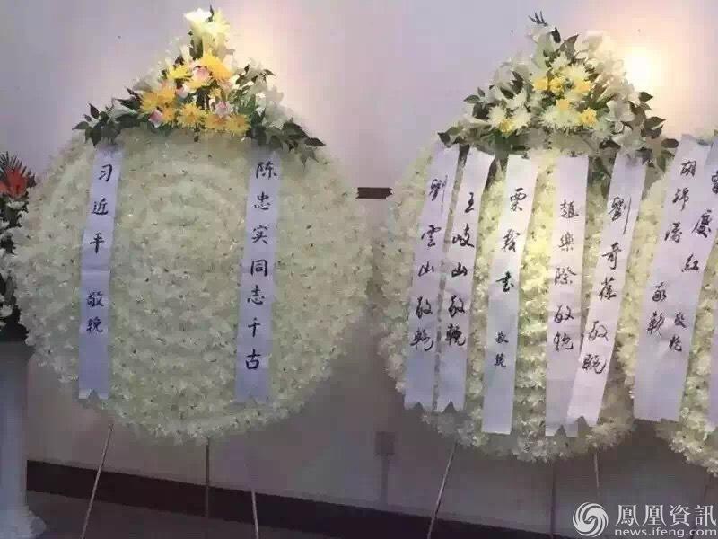 各界人士悼念陈忠实 习近平胡锦涛等送花圈(图)