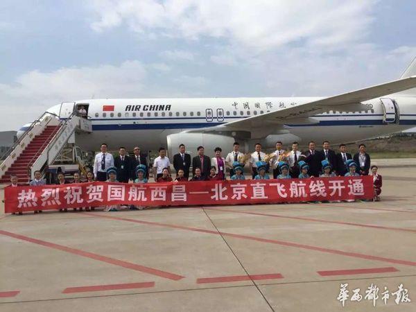 国航今日开通西昌直飞北京新航线