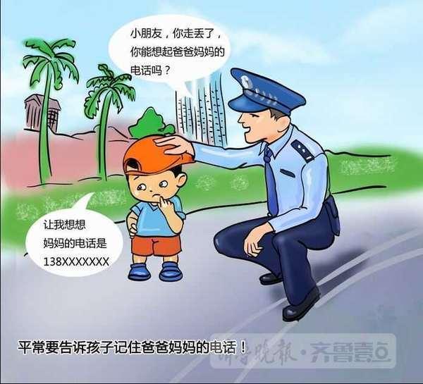 警察蜀黍原创漫画教小朋友安全防范图片