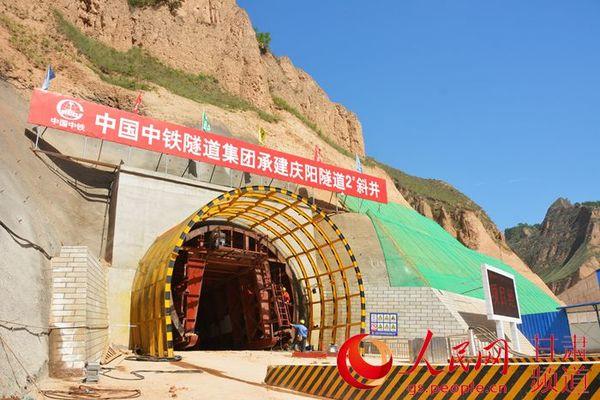 银西铁路庆阳隧道顺利掘进
