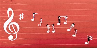 跑道就是五线谱,按照音符的姿势来摆放身体.