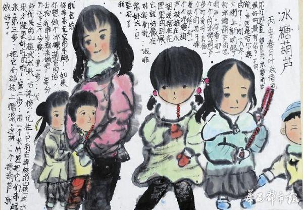 叶焱语《冰糖葫芦》