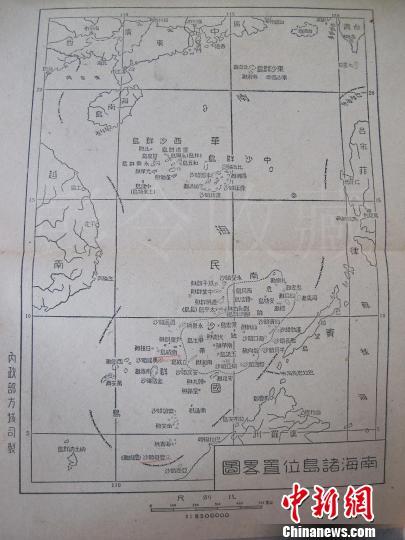 《南海诸岛地理志略》原书现身