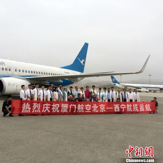 图为新开通的北京-西宁航线的机组人员与乘客代表合影留念。 旦正才旦 摄 中新网西宁7月8日电 (孙睿 旦正才旦)7月8日,厦门航空新开通北京-西宁航线,随着青海暑运的到来,西宁机场近期已新增加密多条航线航班。 厦航北京西宁航线班期为每天1班,航班号为MF8297/8,06:55于北京起飞,09:40抵达西宁机场,西宁起飞时间为22:10,00:35到达北京首都机场。 据记者了解,随着该航线的开通,北京西宁航班已增加至每天10班,青海与首都北京的政治、经济、文化交流将进一步加深,西宁至北京的航线布局将进