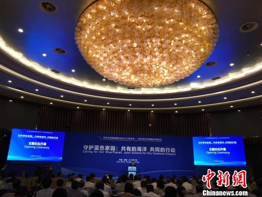 海洋生态文明建设主题论坛在贵阳举行 呼吁共同保护蓝色家园