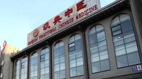 名老专家齐聚汉典中医医院传承中医国粹弘扬国师医德医药包装