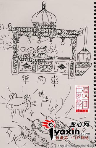 美丽的新疆简笔画图片-11岁天津女孩游新疆 用漫画记录旅途见闻