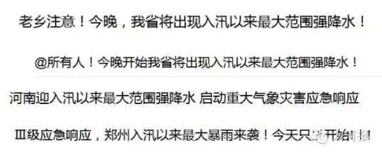 """揪心!安阳""""沦陷""""!河南省新闻咨询辉县告急!今天全河南都在"""