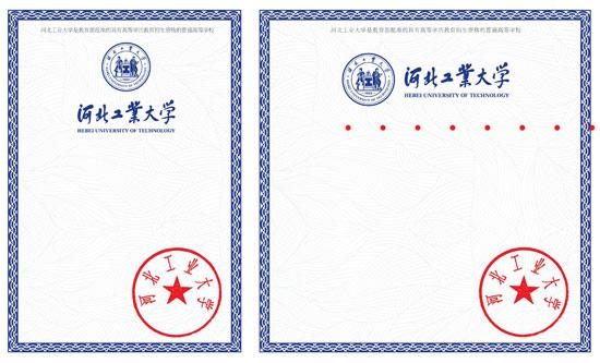 2016年河北高校小小录取通知书 折射大理念