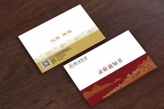 滚动新闻  河北经贸大学录取通知书采用传统中式设计理念,设计风格