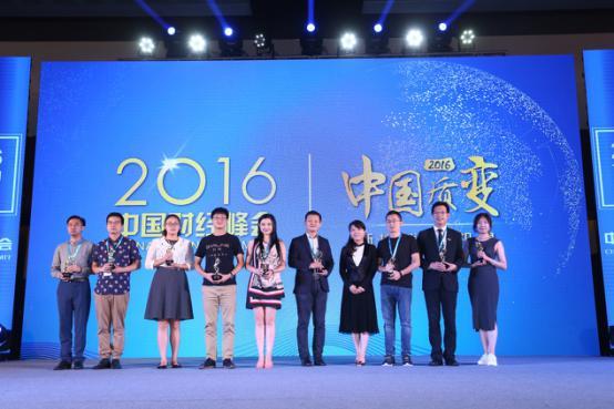 (第五届中国财经峰会颁奖现场,土流网联合创始人副总裁陶慧龙(左二)代表土流网上台领奖)