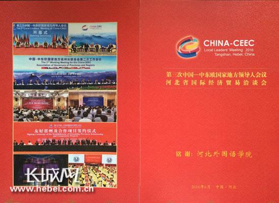 欧盟主席感谢中国求大神来P图第十一期