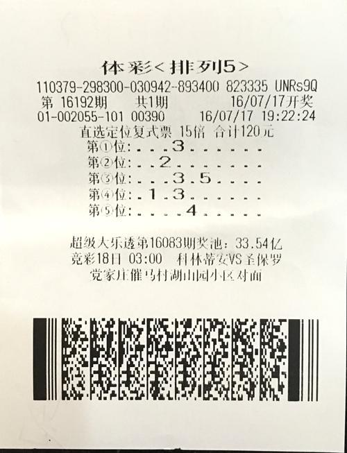 """济南""""守号哥""""喜领排列五150万大奖"""