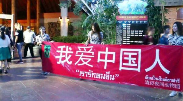 """港媒:内地游客大减 泰国动物园用""""我爱中国人""""横幅揽客"""