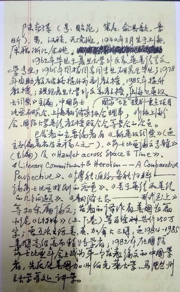 陆谷孙自己手写的中文简历.上海译文出版社 供图图片
