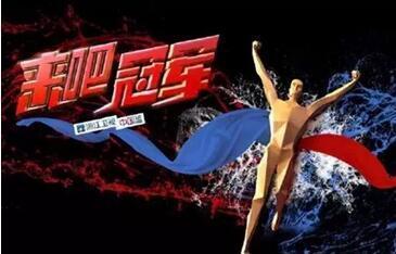 亚博登录奥运期间,电视上哪部体育综艺节目最值得看?