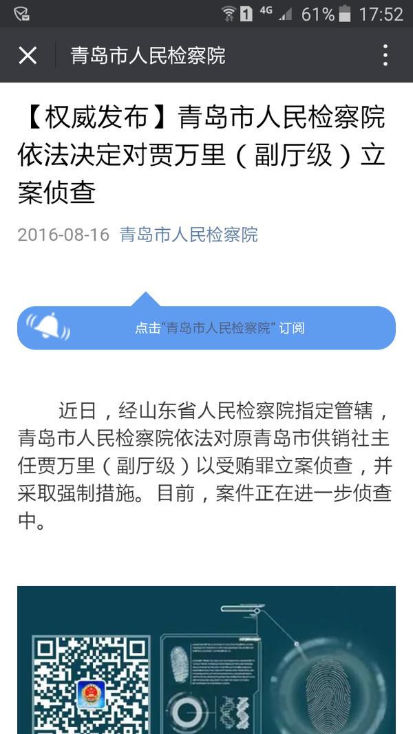 青岛市检察院决定对贾万里(副厅级)立案侦查