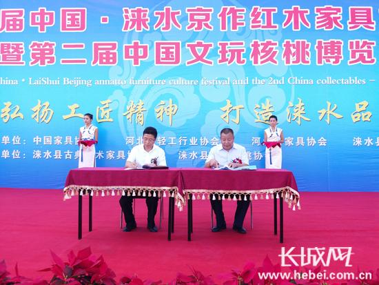 8月19日,第三届中国·涞水京作红木家具文化节暨第二届中国文玩核桃博览会在涞水县开幕
