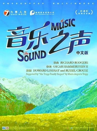 音乐之声 中文版 温暖回归