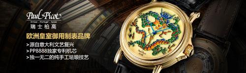 万表网买手表可靠吗 专注服务带来倾心享受