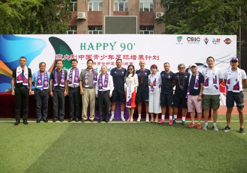不止是球员!意大利中国青少年足球培养计划启动