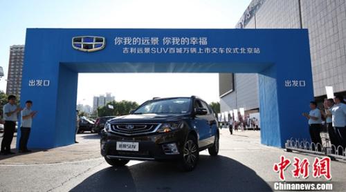 吉利远景SUV百城联动上市 首批万辆新车交付用户