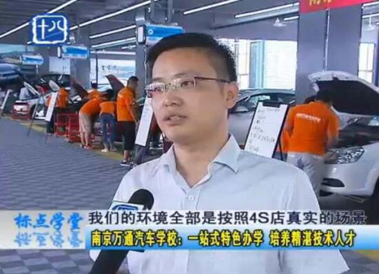万通汽车教育汽车学校副校长杨校长接受采访