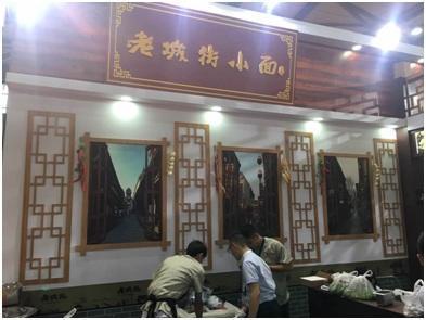 龙实同创集体入驻2016特许加盟[jiāméng][jiāméng]展上海站