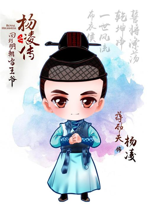 《回明之杨凌传》q版人物 造型精致引期待