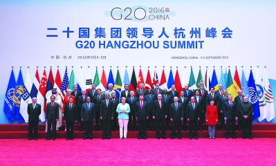 二十国集团领导人第十一次峰会在杭州国际博览中心举行.国家主席图片
