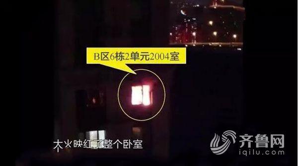 8月31日晚上青岛海尔鼎世华府小区一居民楼突发火灾