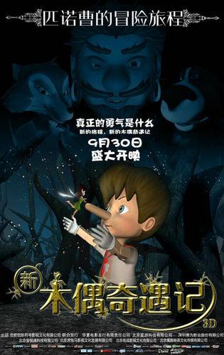 《新木偶奇遇记》9月30日上映