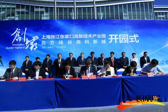 相关企业举行了项目签约仪式。长城网 张世豪 摄