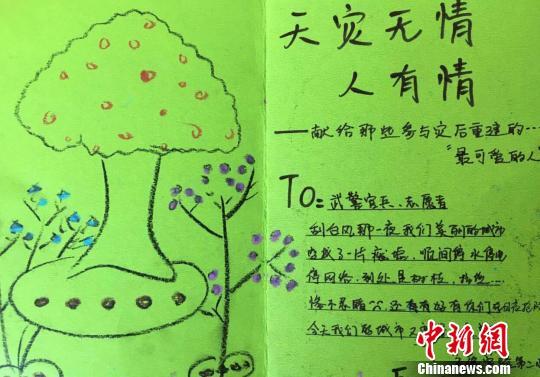 小学生最美手工画献给最可爱的人