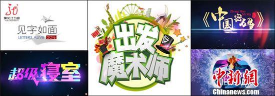 黑龙江卫视推新资源:含《魔术师》《超级寝室》等