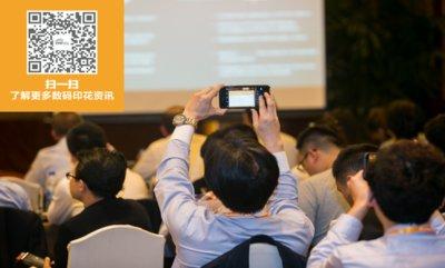 2016上海国际纺织品数码印花工业论坛现场