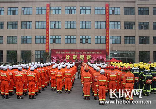 河北消防总队2016年度执勤岗位比武竞赛开幕式。图片由邢台公安消防支队提供