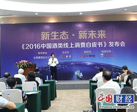 中国网财经携手京东商城发布《2016中国酒类线上消费白皮书》