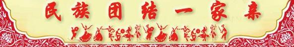 """""""民族团结一家亲 桑皮纸上的中国画""""展乌市美术馆开幕图片"""