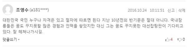 朝鲜日报网站截图
