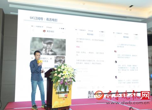 图:毒舌电影资深运营经理阿桂在UC订阅号城市联盟计划广州站上做分享