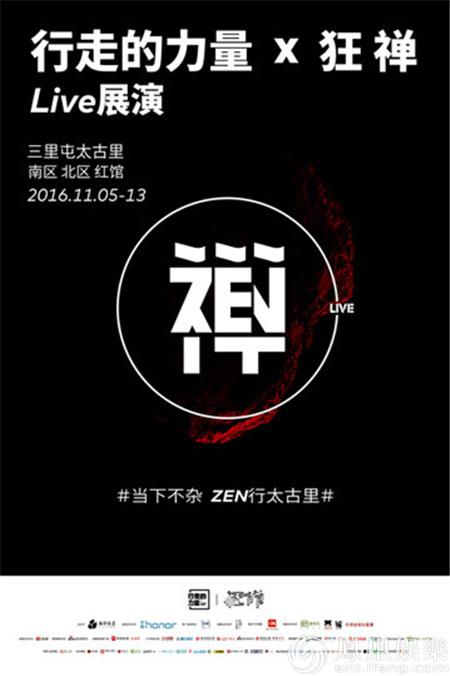 """陈坤""""禅LIVE""""文化狂欢在即 9天72小时多元互动"""