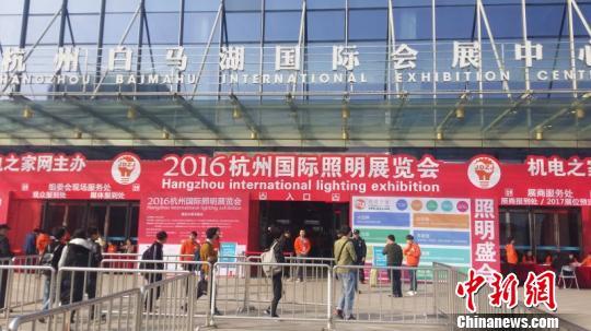 """""""2016杭州国际照明展览会""""现场。 倪追风 摄"""