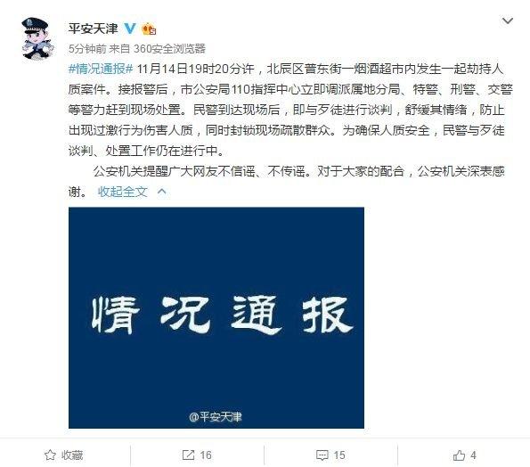 天津一小孩被劫持近6个小时 现已被警方成功救出