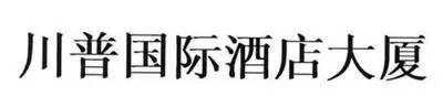 特朗普在中国注册的酒店商标。